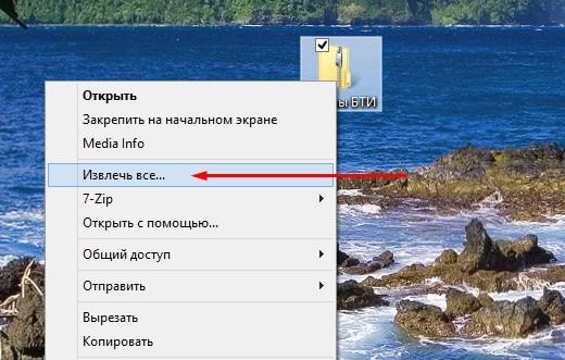 Как извлечь файл из архива zip