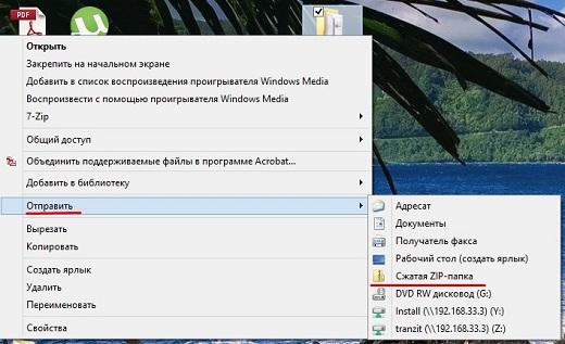 Как отправить файл в сжатую zop-папку