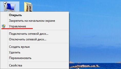 Как разделить жесткий дискв windows 7 без программ