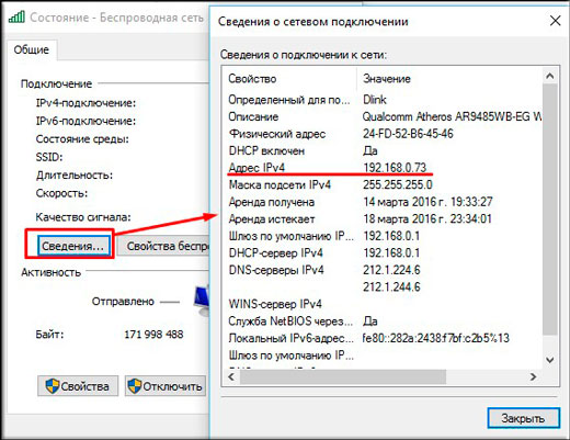 Как узнать свой ip в windows 7 - d8c