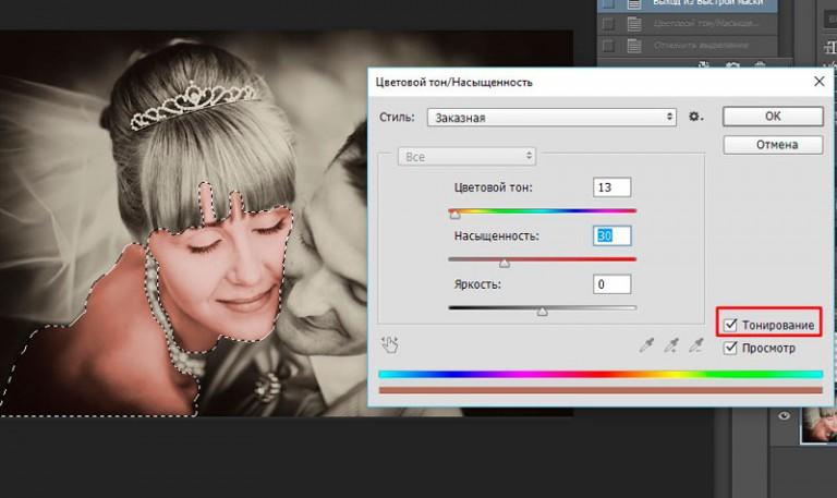 Как в фотошоп сделать фото цветным