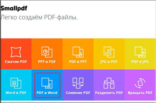 Программа файлов pdf в word