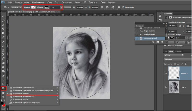 Как сделать круглую фотографию в фотошоп