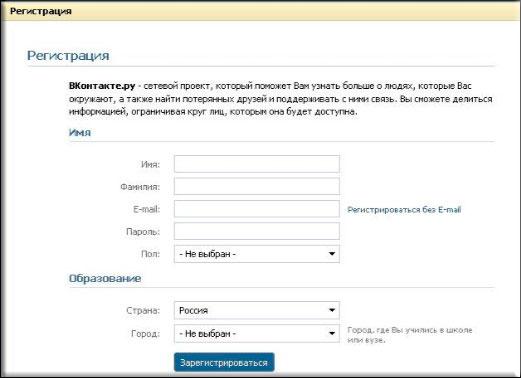 Как сделать страницу регистрации