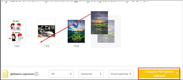 Как сделать pdf из 2 картинок
