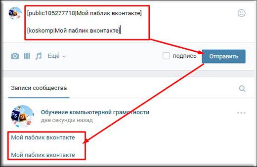 Вконтакте как сделать ссылку в тексте