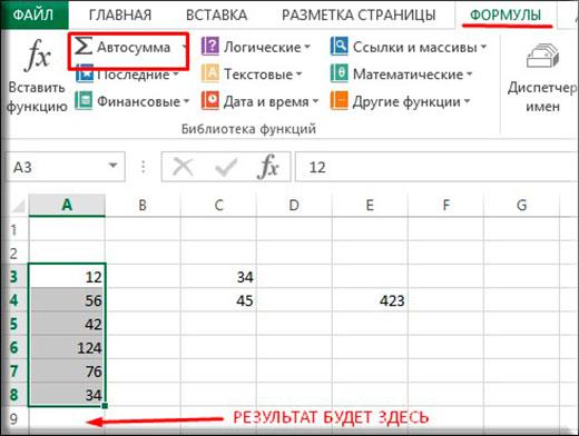 Как сделать разницу в экселе - Stroy-lesa11.ru