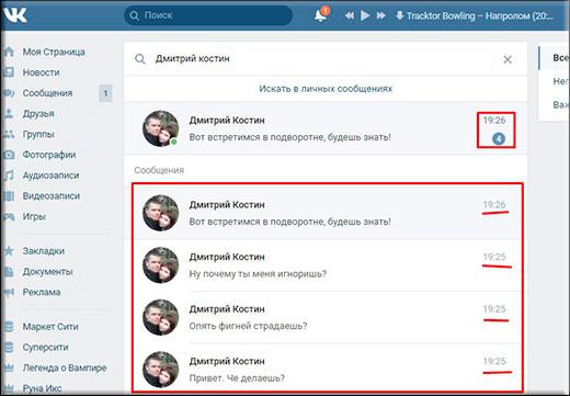 Как сделать чтобы сообщение было не прочитано вконтакте
