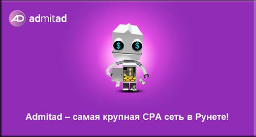 Admitad - лучшая CPA сеть