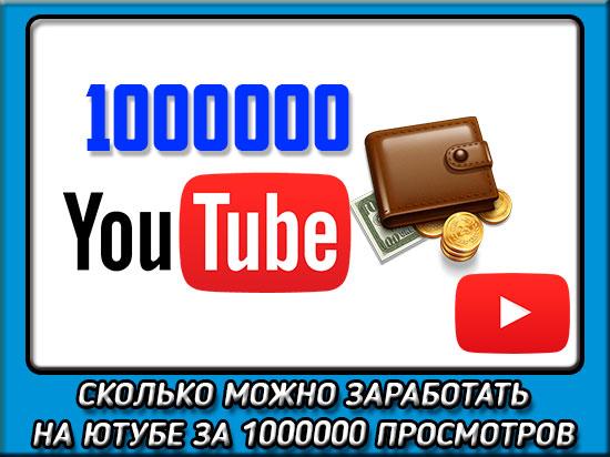 Сколько платит ютуб за 1000000 просмотров в россии 2018