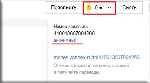 Как идентифицировать яндекс деньги