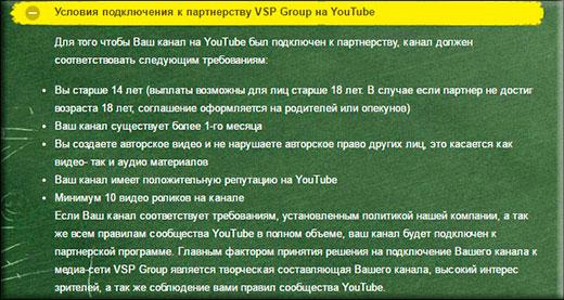 Медиасеть партнерка ютуба VSP group