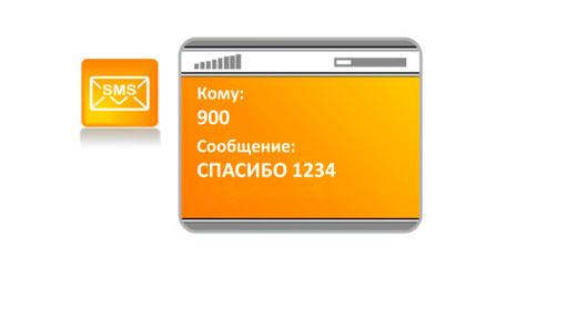 Как узнать сколько спасибо от сбербанка по СМС на номер 900