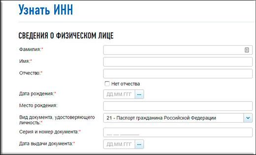 Как узнать свой инн через nalog.ru