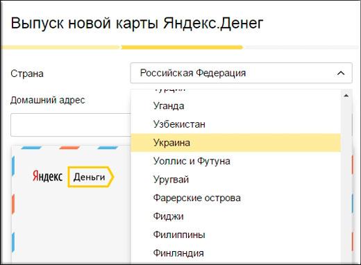 Как получить карту яндекс денег в Украине и Беларуси