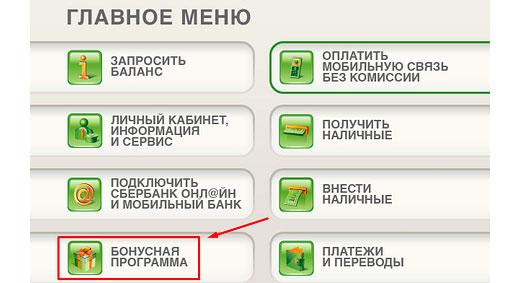 Бонусная программа сбербанк онлайн в банкомате