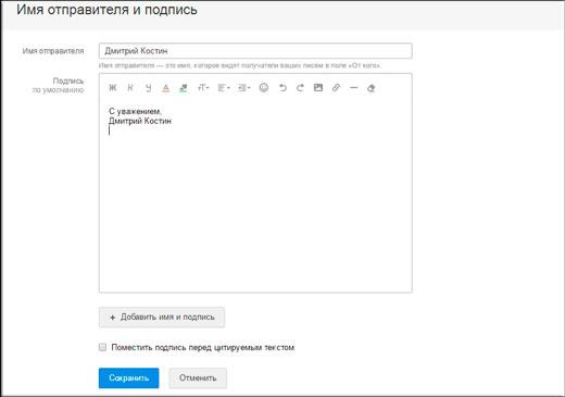 Как сделать подпись в mail ru