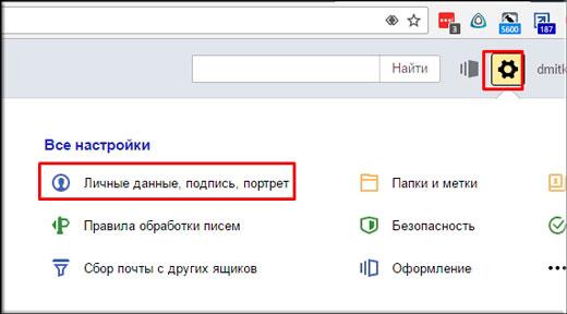Как изменить подпись в gmail
