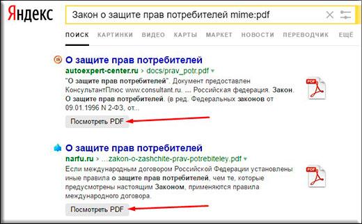 Как найти определенный документ в Яндексе
