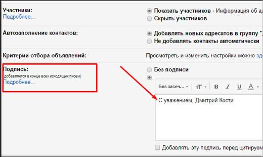 Как сделать подпись в гугл почте
