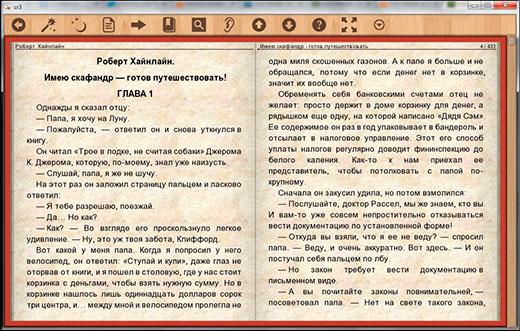 Cool reader - программа для чтения электронных книг