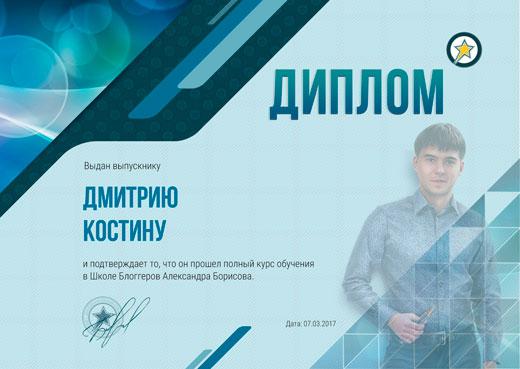 Диплом об окончании школы блоггеров Александра Борисова