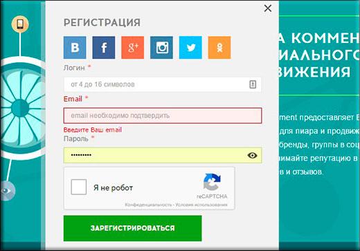 Регистрация в Qcomment