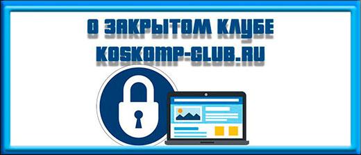 Закрытый клуб Дмитрия Костина