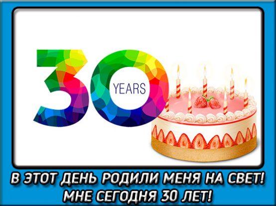 Мне 30 лет поздравление 550