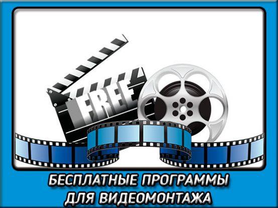 Скачать программу для монтажа и создания видео на русском