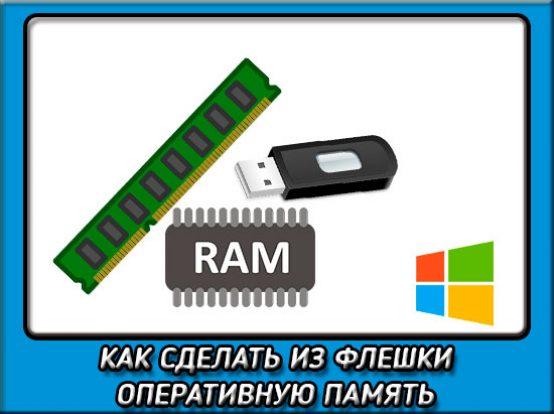 Как сделать оперативную память из флешки на windows без программ?