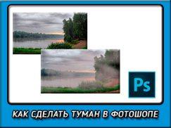 Как можно легко и быстро сделать туман в фотошопе?