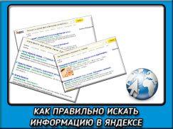 Как правильно искать в яндексе документы по нужным запросам?