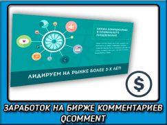 Как работать и зарабатывать на бирже комментариев qcomment?