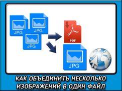 Как легко объединить файлы в формате jpg в один файл без использования программ?