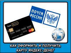 Как получить карту яндекс денег по почте в любой стране?