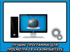 Лучшие программы для просмотра тв на компьютере через интернет