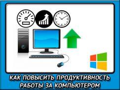 Десять советов, как повысить продуктивность работы за компьютером