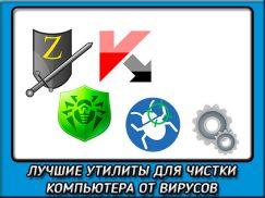 Лучшие утилиты для чистки компьютера от вирусов