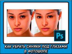 Как легко и быстро убрать синяки под глазами в фотошопе?