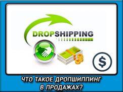 Что такое система дропшиппинг в продажах?