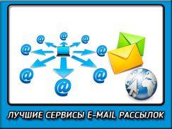 Лучшие сервисы для email рассылки : что я рекомендую и чем пользуюсь лично я