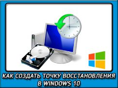 Как простым способом сделать точку восстановления в windows 10?