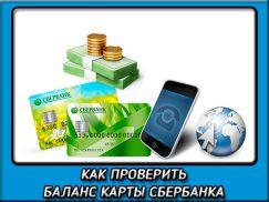 Как можно проверить баланс карты сбербанка разными способами?