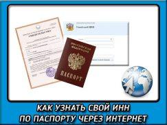 Как узнать свой ИНН через интернет по паспорту тремя способами?
