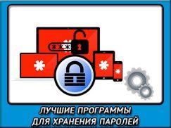 Лучшие программы для хранения паролей— забудьте про допотопное записывание