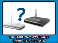Что такое маршрутизатор и зачем он вообще нужен?
