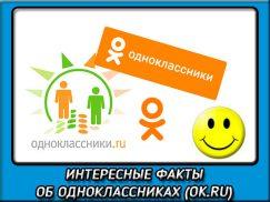 Самые интересные факты о социальной сети Одноклассники