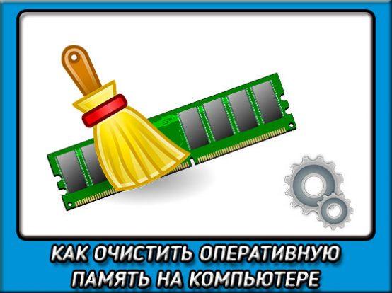 Очистить компьютере программу память на