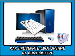 Как можно легко проверить зрение на компьютере в режиме онлайн?